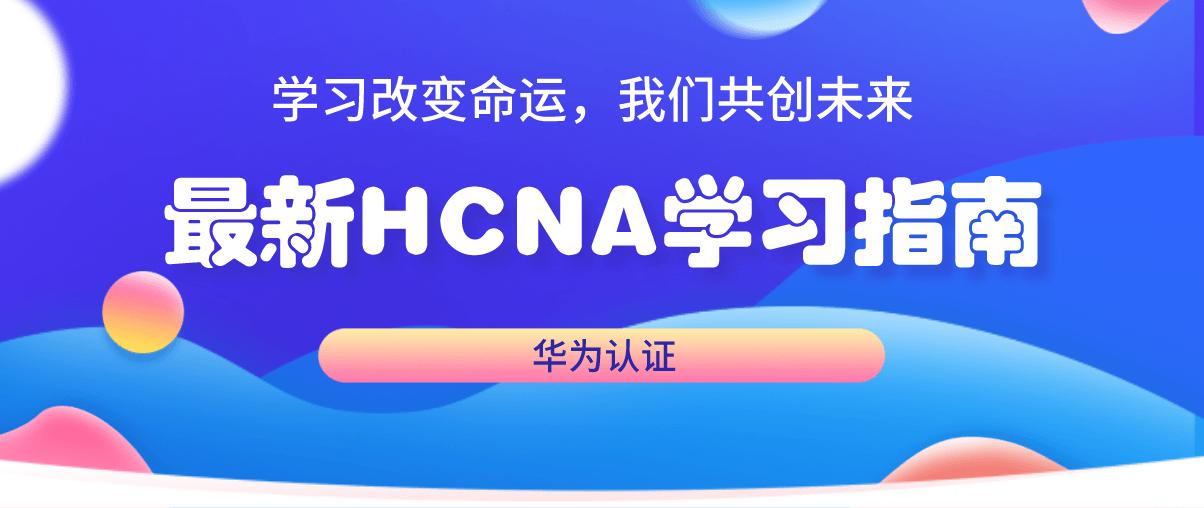 最新HCNA学习指南