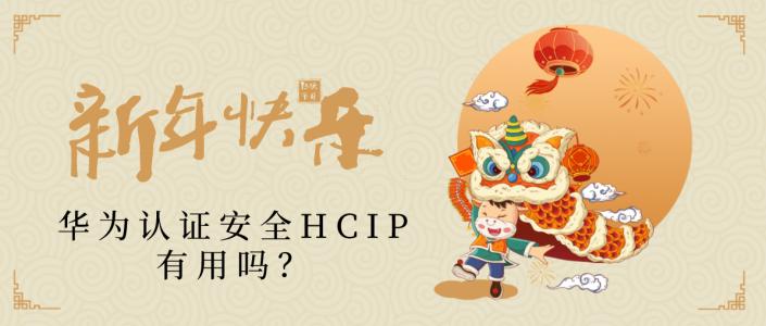 华为认证安全HCIP有用吗?