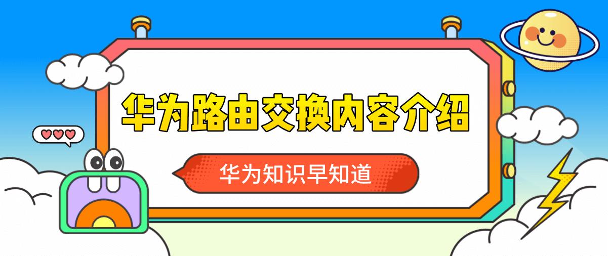 华为路由交换内容介绍
