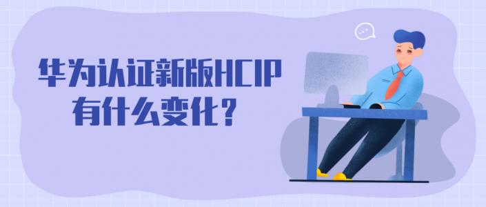 华为认证新版HCIP有什么变化?