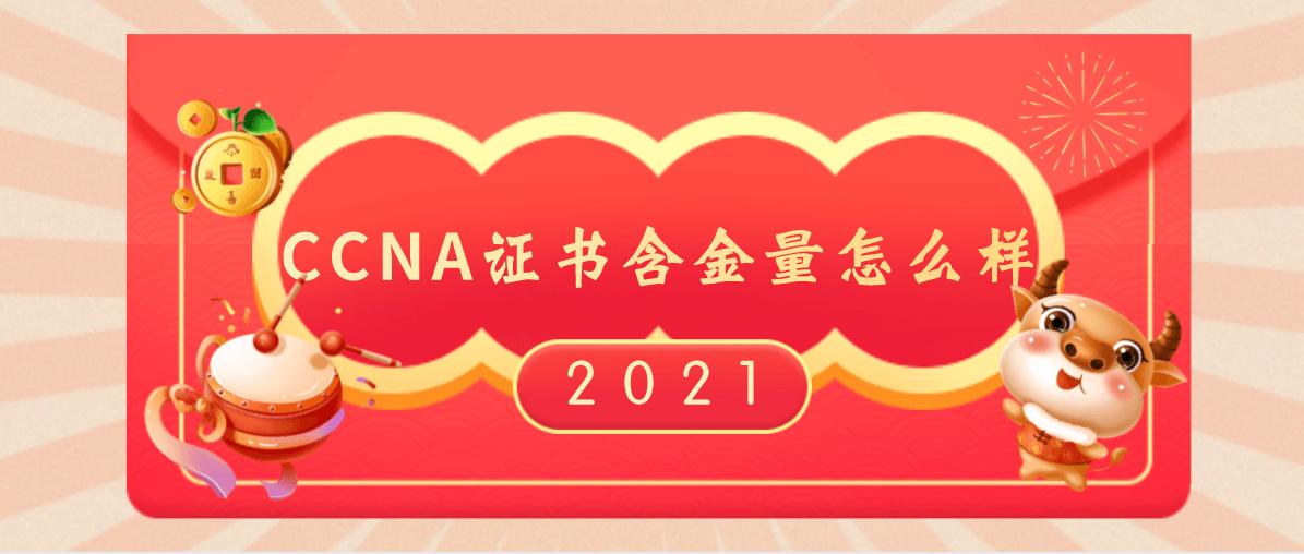 CCNA证书含金量怎么样?