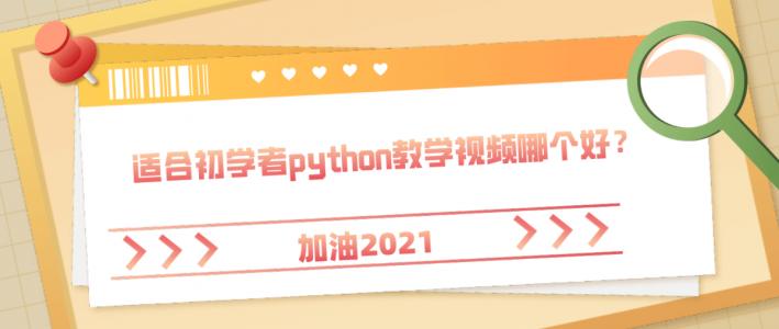 适合初学者python教学视频哪个好?