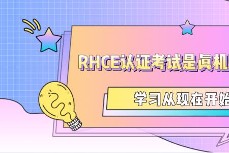 RHCE认证考试是真机还是试卷?