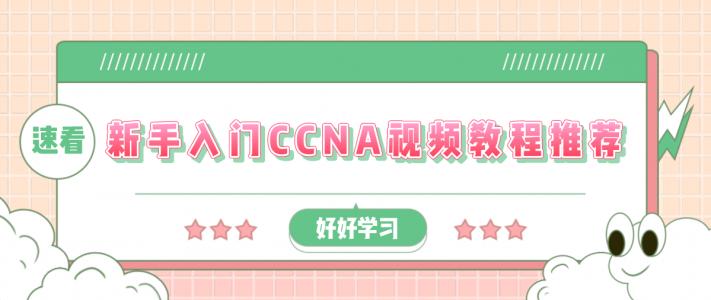 新手入门CCNA视频教程推荐