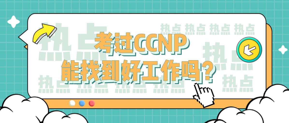 考过CCNP能找到工作吗?