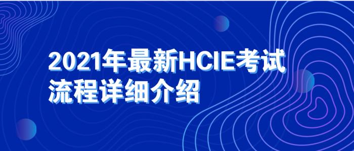 2021年最新HCIE考试流程详细介绍
