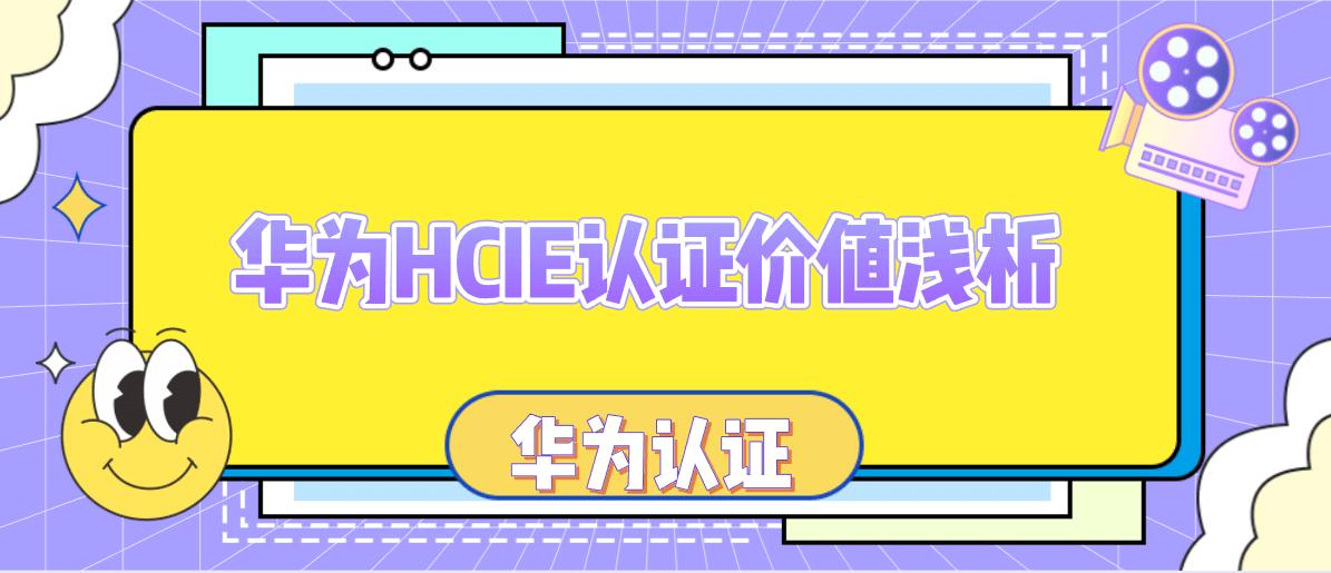 华为HCIE认证价值
