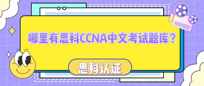 哪里有思科CCNA中文考试题库?