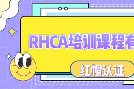 RHCA培训课程有哪些?