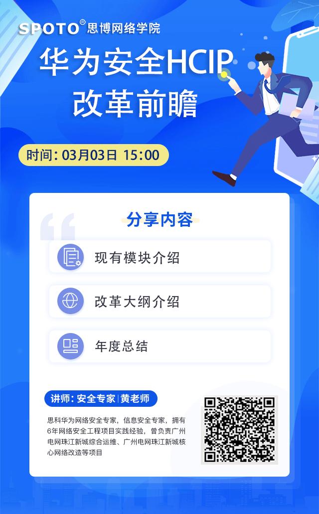 华为安全HCIP改革前瞻