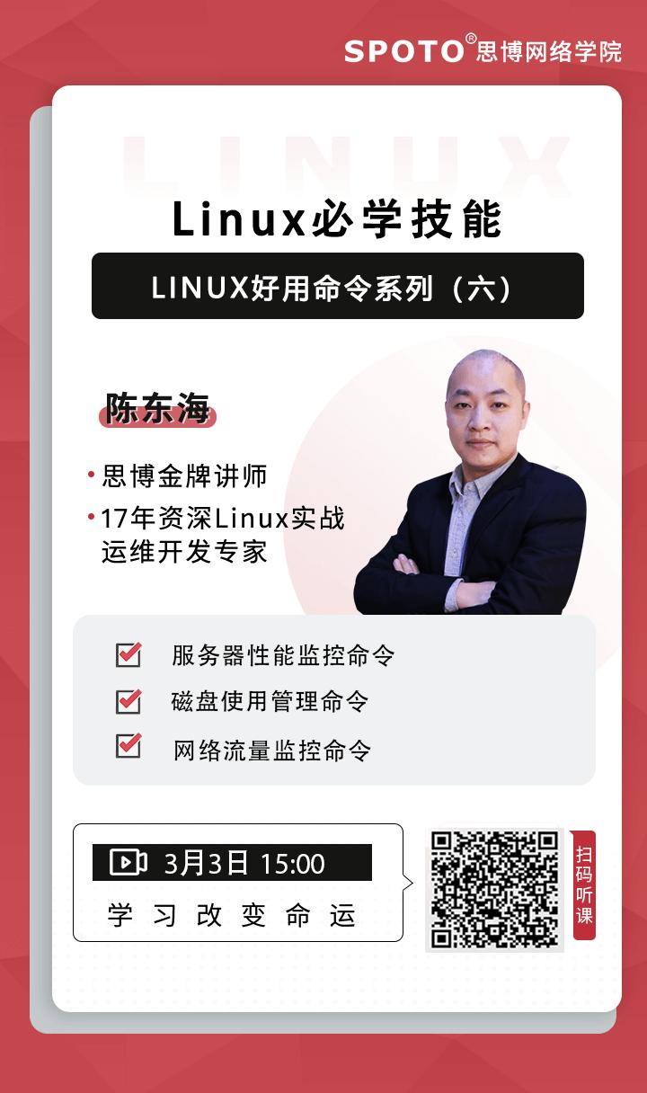 Linux必学技能——好用Linux命令