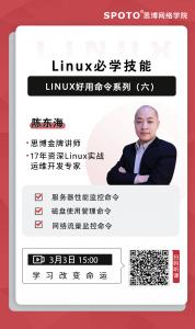 Linux必学技能——好用Linux命令系列(六)