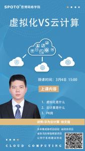 虚拟化VS云计算