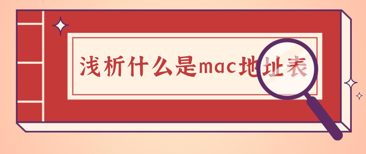浅析什么是mac地址表