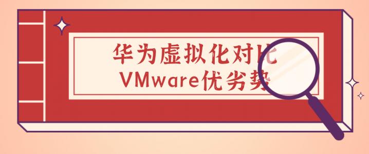 华为虚拟化对比VMware优劣势