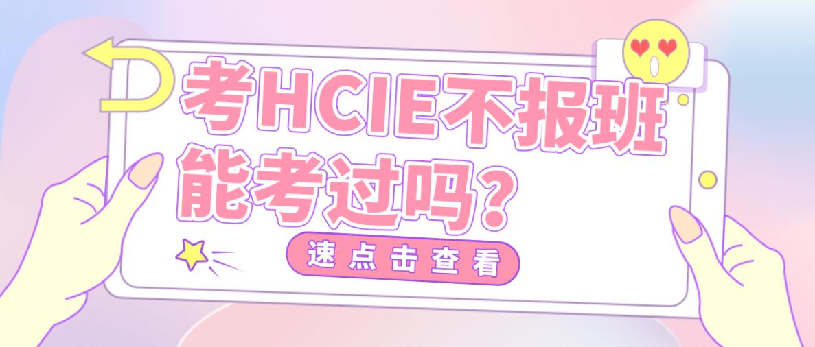 考HCIE不报班能考过吗?
