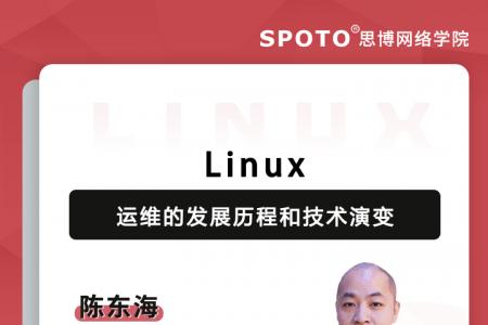 Linux运维的发展历程和技术演变