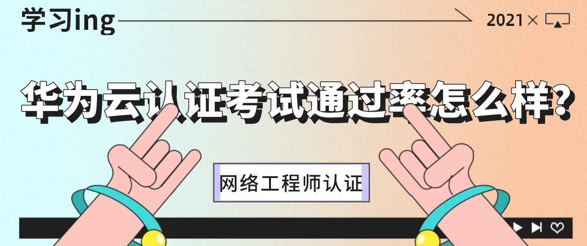 华为云认证考试通过率