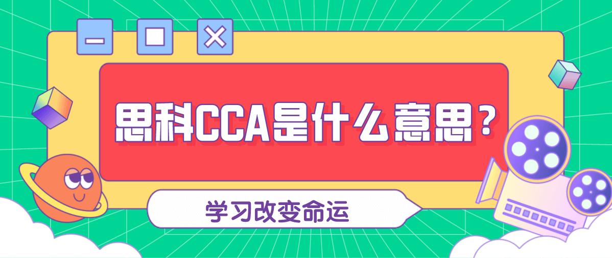 思科CCA是什么意思?