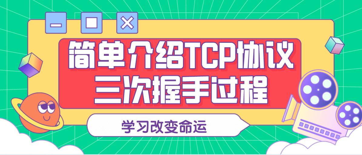 TCP协议三次握手过程
