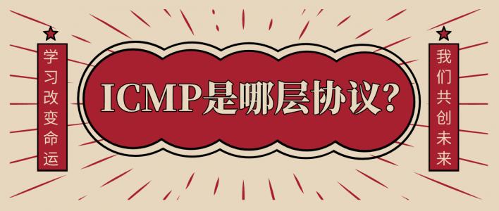 ICMP是哪层协议?