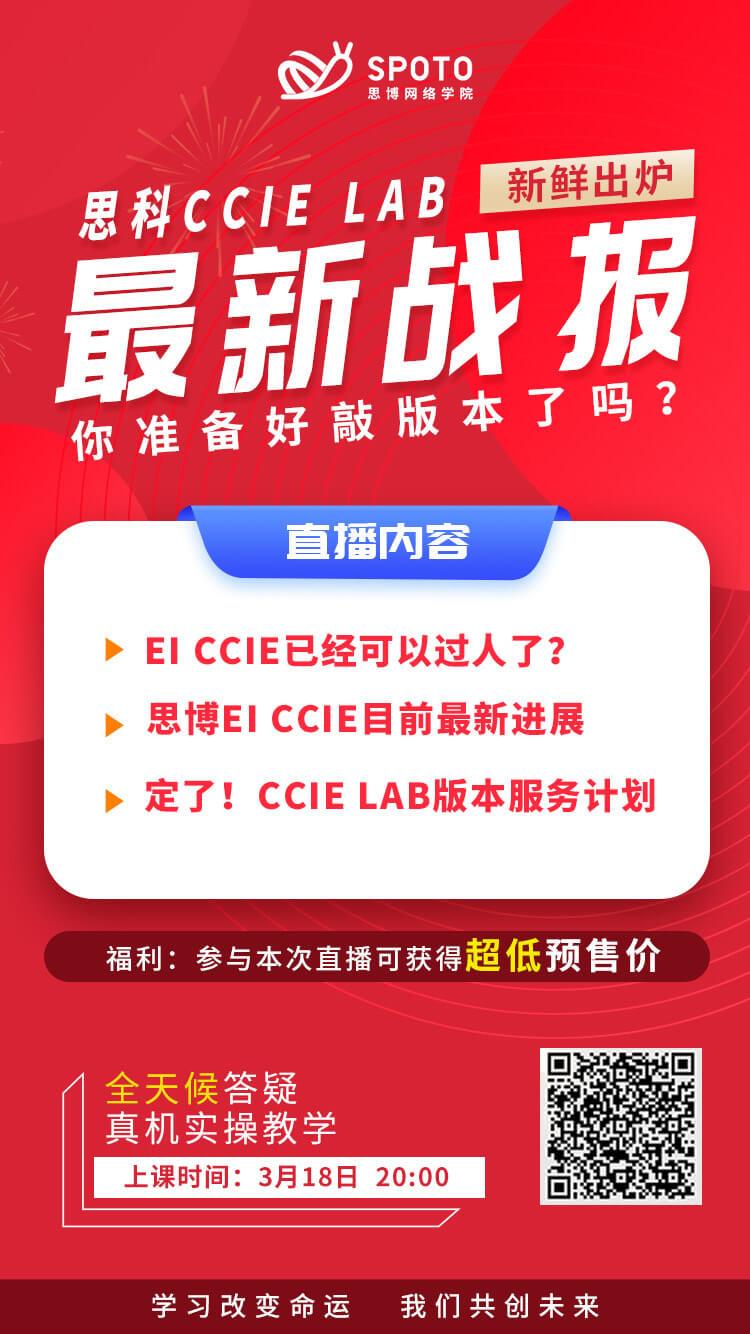 思博CCIE LAB服务计划