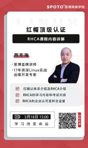 红帽顶级认证RHCA课程内容详解
