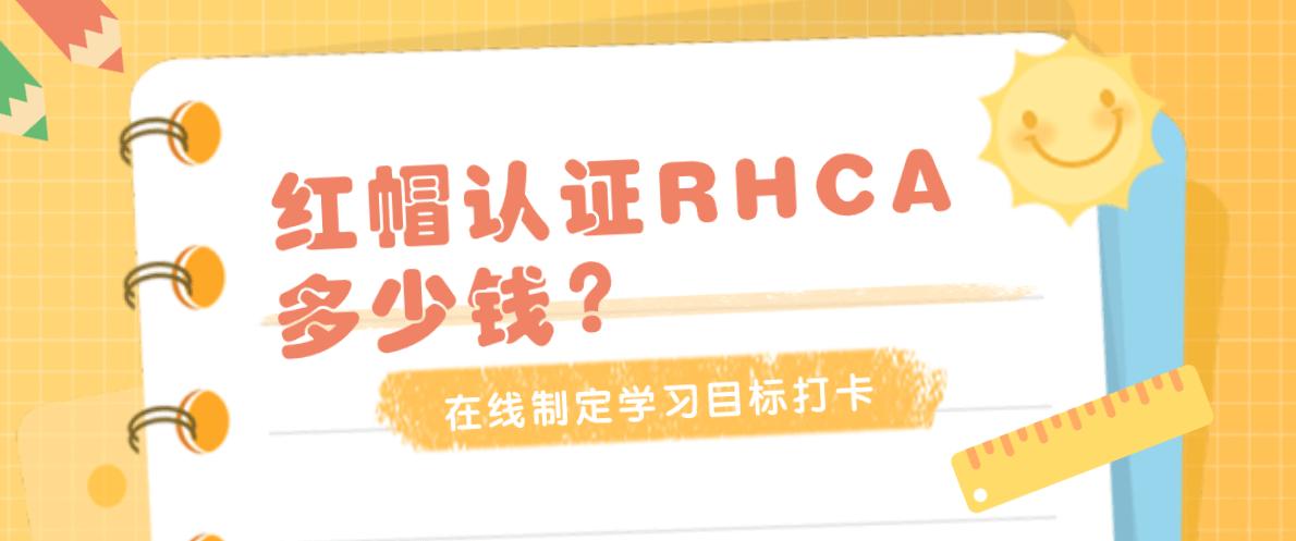 红帽认证RHCA多少钱?