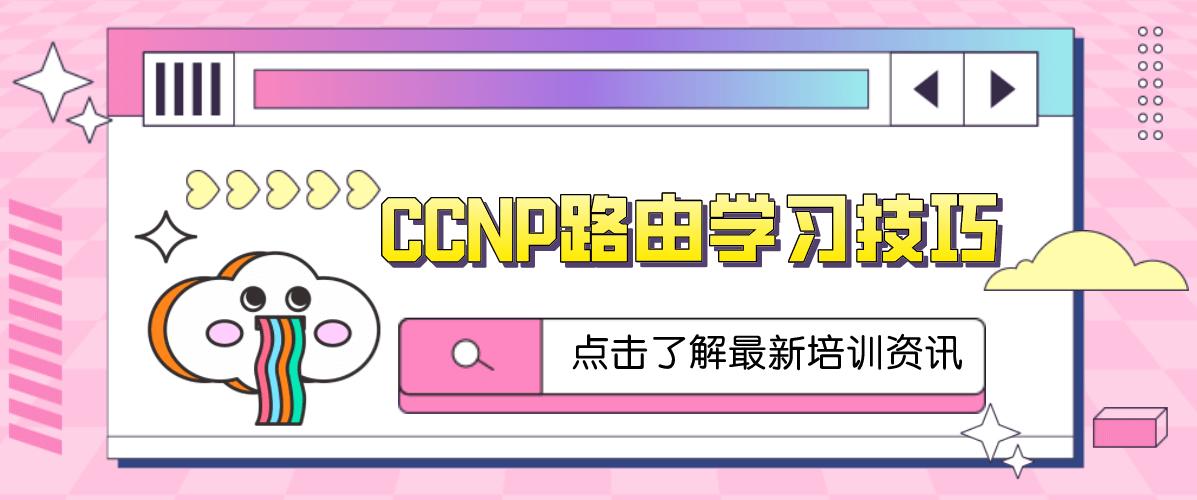 CCNP路由学习技巧