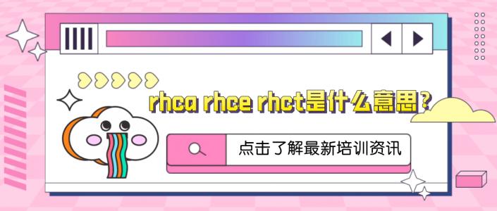rhca rhce rhct是什么意思?