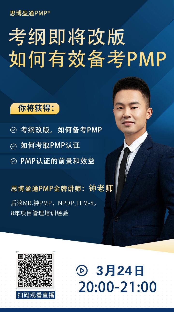 考纲改版,如何备考PMP