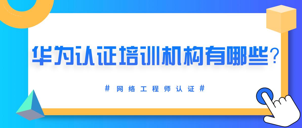 华为认证培训机构