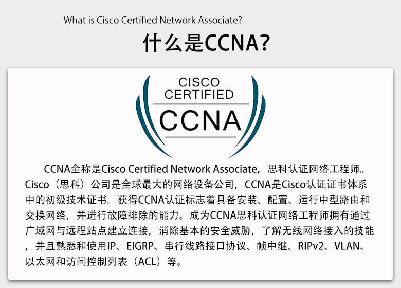 什么是CCNA EI