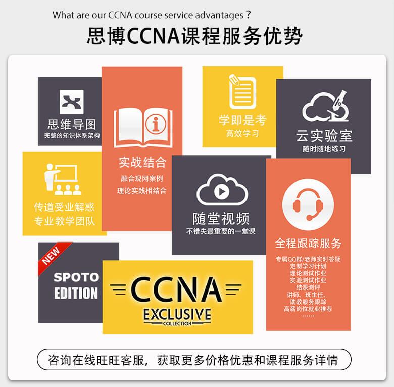 思博CCNA EI课程服务优势