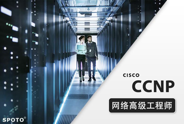 思博CCNP EI思科企业基础架构思科认证网络高级工程师课程