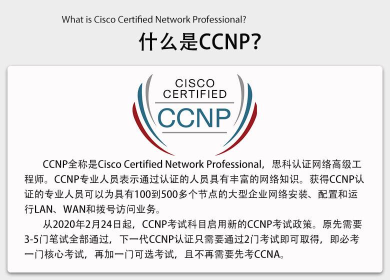 什么是CCNP EI