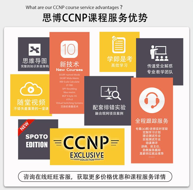 思博CCNP EI课程服务优势