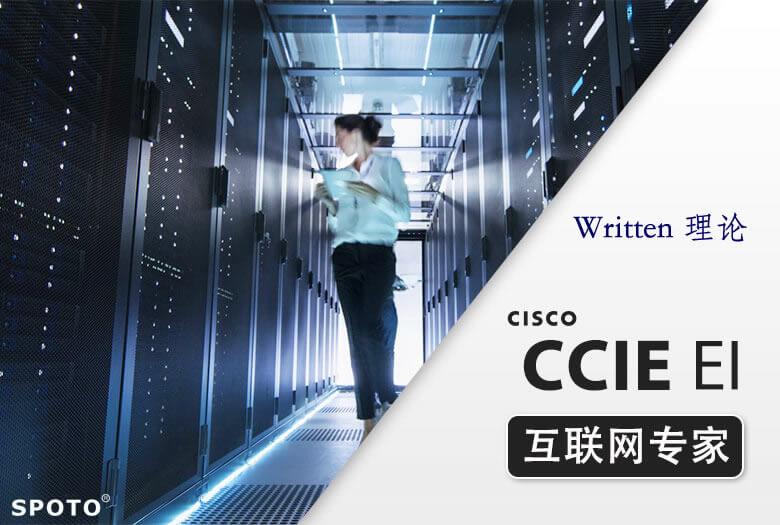 思博CCIE EI企业基础架构思科互联网专家认证理论班课程