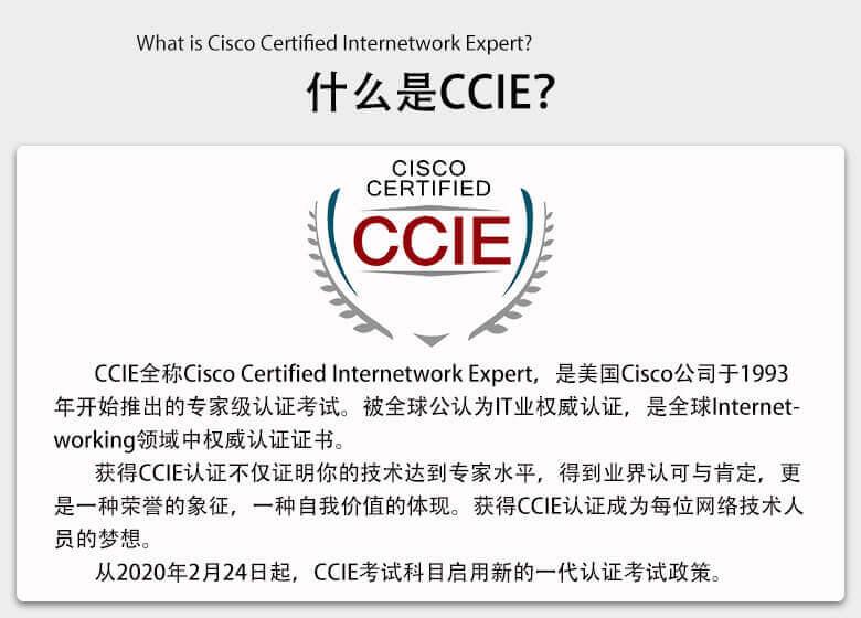 什么是CCIE EI