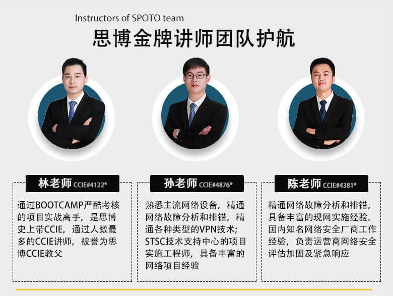 思博思科CCIE EI金牌讲师团队