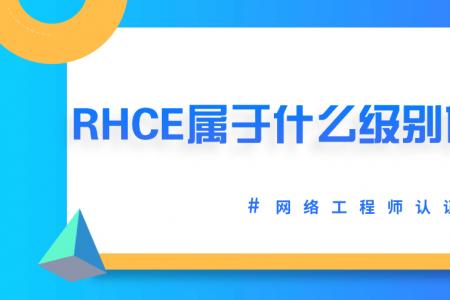 RHCE属于什么级别的认证证书?