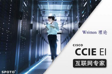 CCIE EI 企业基础架构 互联网专家认证理论班