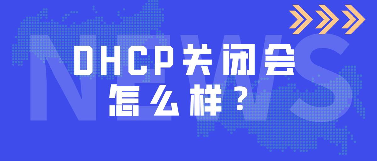 DHCP关闭会怎么样