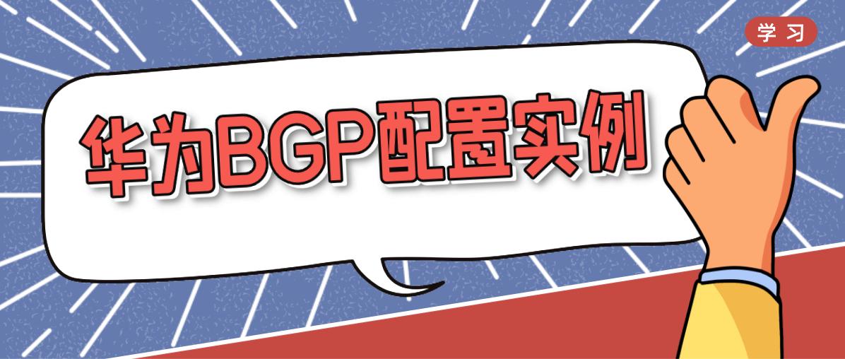 华为BGP配置实例
