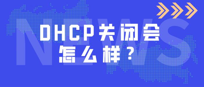 DHCP关闭会怎么样?