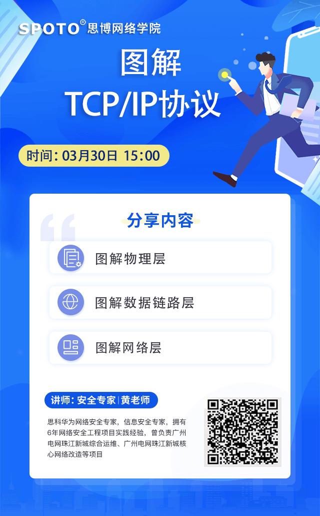 TCP/IP协议