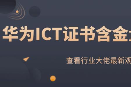 华为ICT证书含金量怎么样?