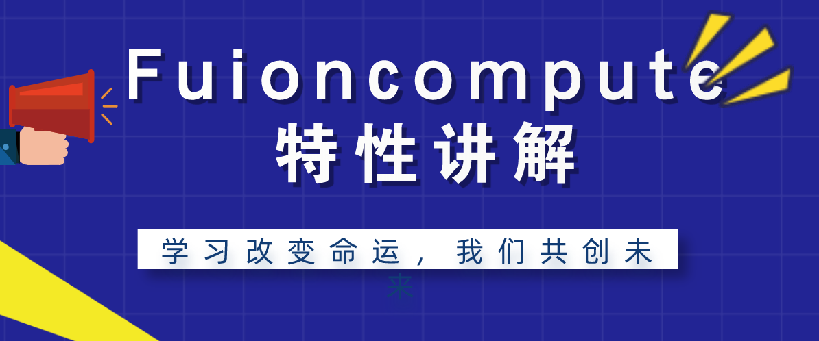 Fuioncompute特性讲解