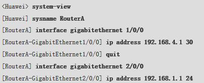 配置各路由器接口的IP地址