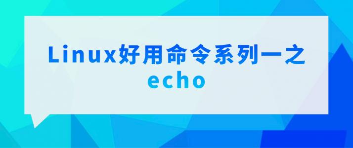 好用Linux命令系列一之echo